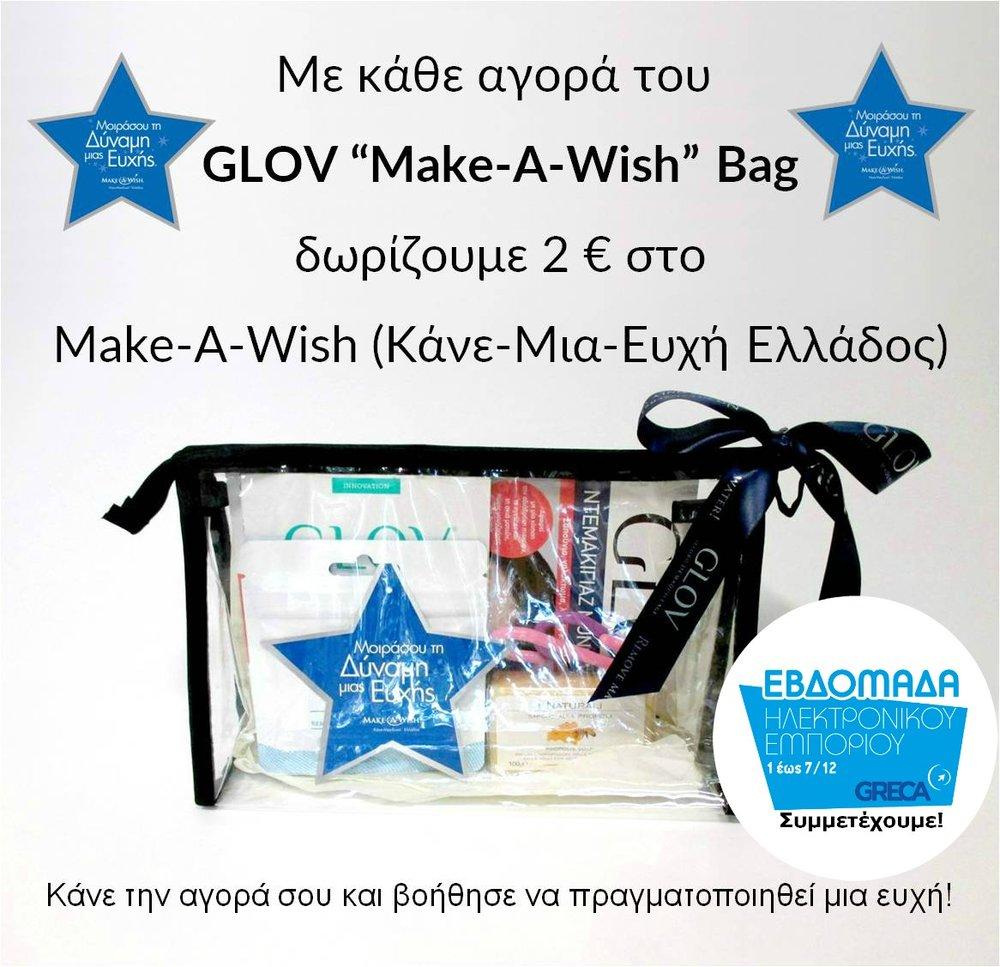 make a wish - evdomada-il-emporiou-glov.jpg