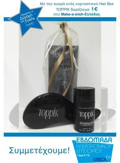toppik_wish_box_site.jpg