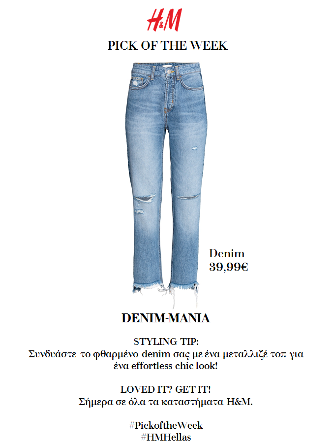 HM_denim_39.99.jpg