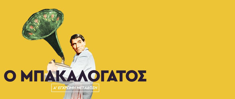 BAKALOGATOS_1.jpg