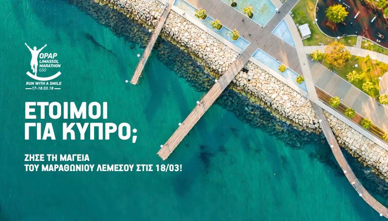 Πτήσεις προς Λάρνακαμε έκπτωση έως 40% με το δίκτυο της Aegean!Από όλα τα ελληνικά αεροδρόμιαΑπευθείας πτήσεις: 06/11/17 – 14/12/17:30%, 8/1/18 - 21/03/18:40%Πτήσεις με ενδιάμεσο σταθμό: 06/11/17 – 21/03/18:20% -