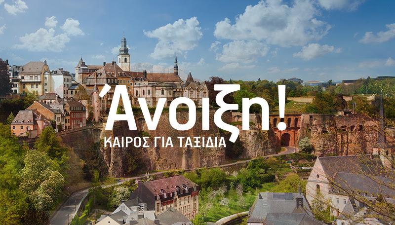 - Ισχύει για απευθείας πτήσεις με το δίκτυο της Aegean από/προς Αθήνα προς Λουξεμβούργο, Βασιλεία, Ελσίνκι, Μάλτα, Εδιμβούργο και Μάντσεστερ, από 06.05.2019 έως 20.06.2019.