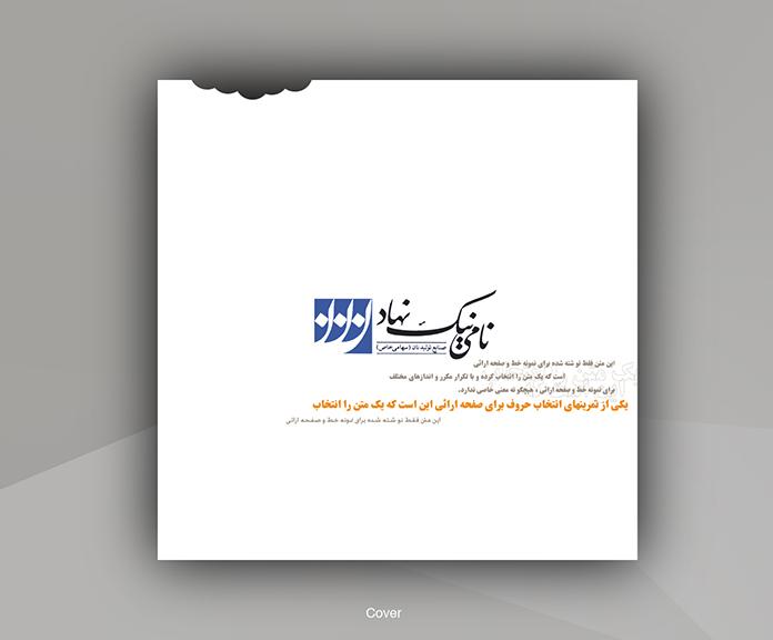 Invitation_cover.jpg