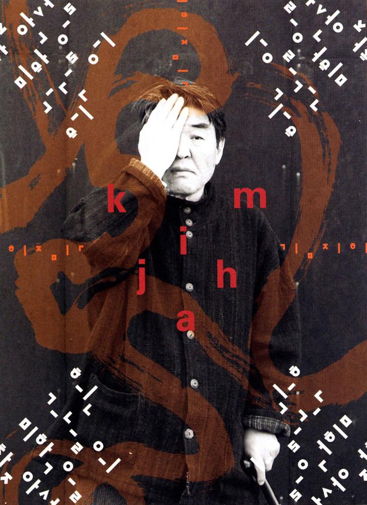 Ahn Sang Soo, Kim Jiha, affiche, 2004© DR