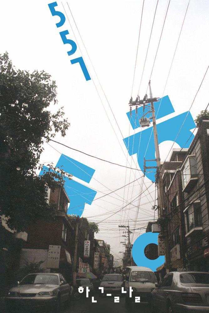 Ahn Sang Soo, Journée du hangul, affiche, 2004 ©DR