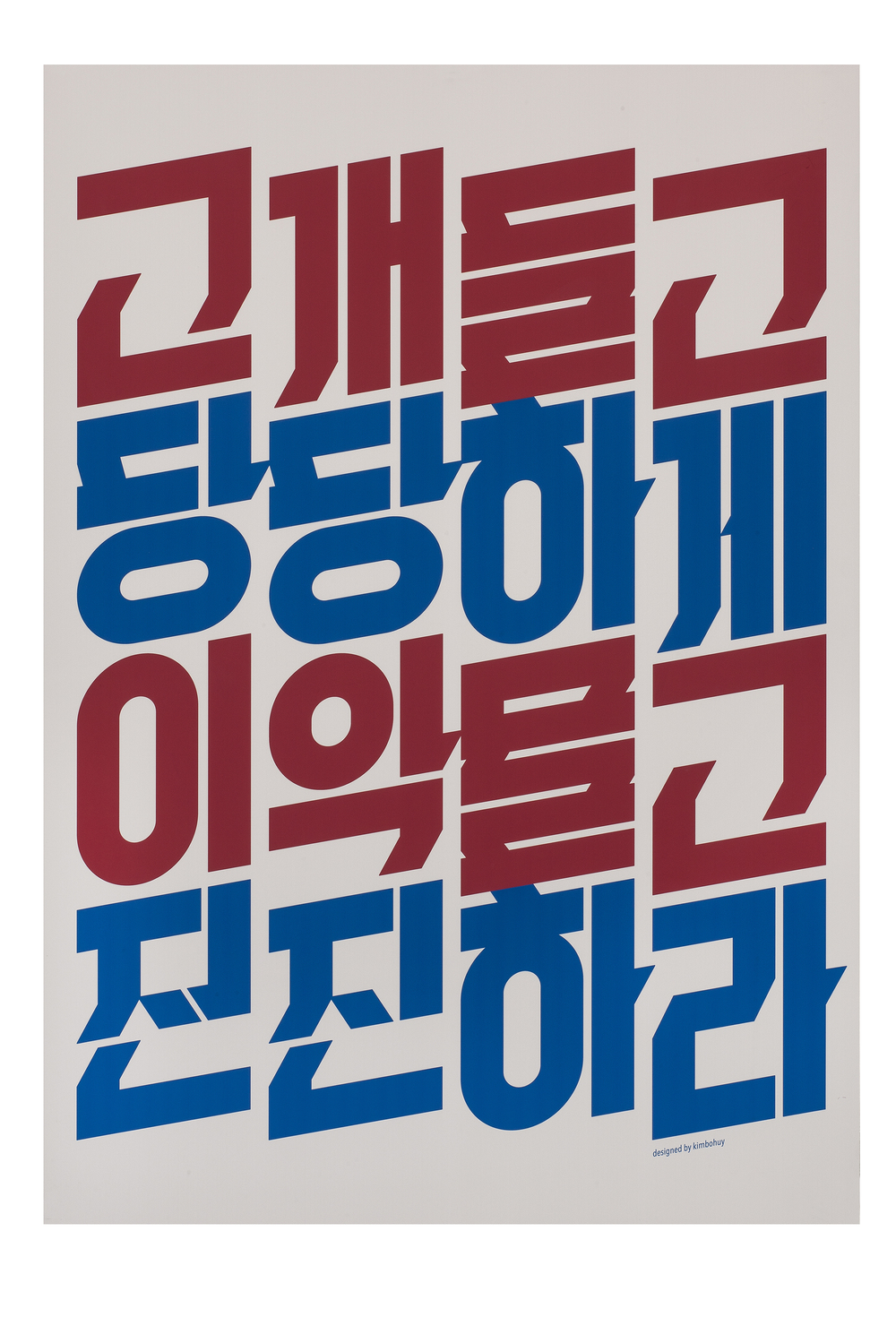 Kim Bo-huy, «Forward !», affiche, 2014 ©DR