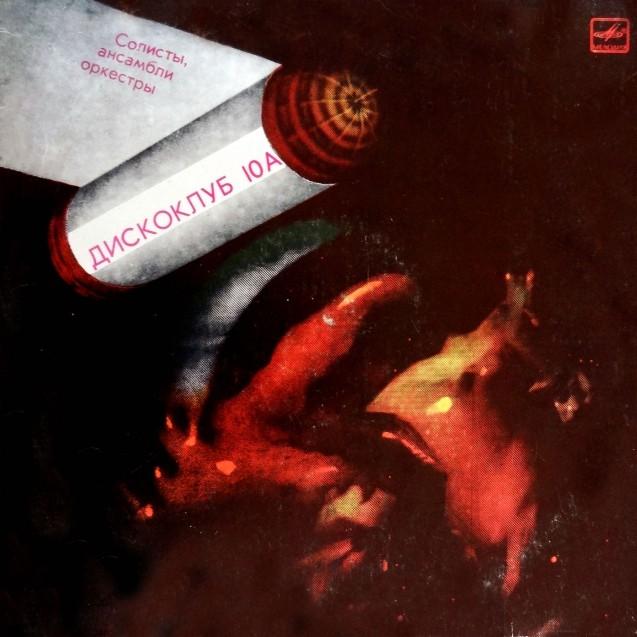 Discoklub 10aCompilation
