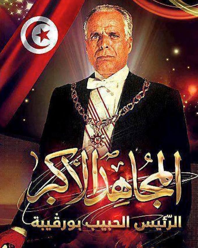 Al-Moudjahid al-Akbar (le Combattant suprême), président Habib Bourguiba, lit-on sur cette affiche