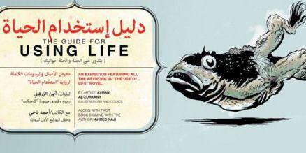 """Ahmed Naji, """"L'usage de la vie"""", publié aux éditions Dar Al Tanouir"""