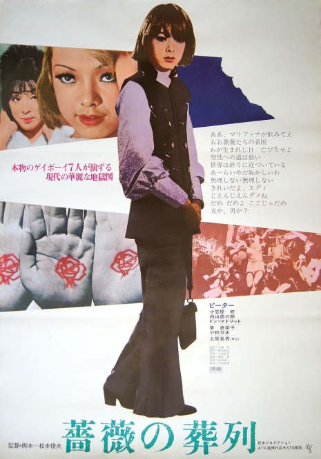 funeral_parade_of_roses_poster_b_465_666_int.jpg