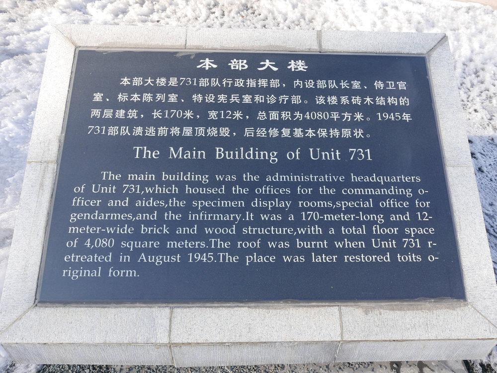 Plaque explicative apposée sur le site de Pingfang, devenu un musée.