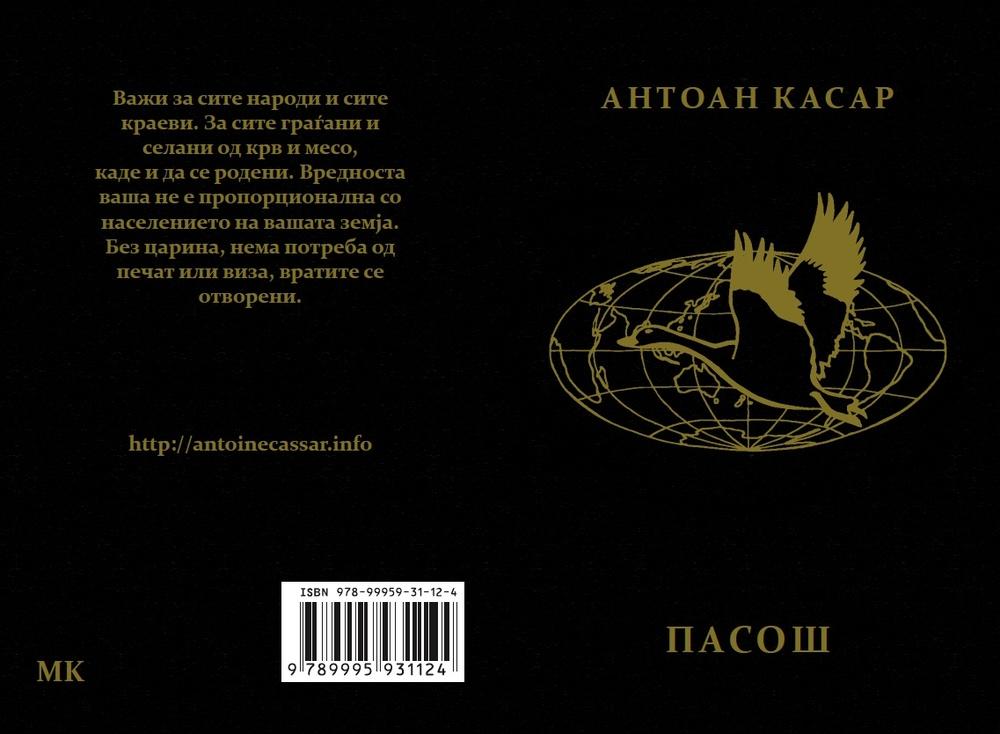 македонски – adapted by Iva Georgieva (второ издание).