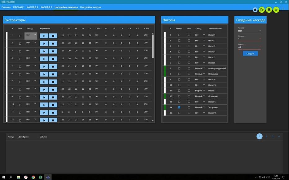 Рисунок 2 – Графический диалоговый интерфейс обновленного программного обеспечения (режим создания каскада)
