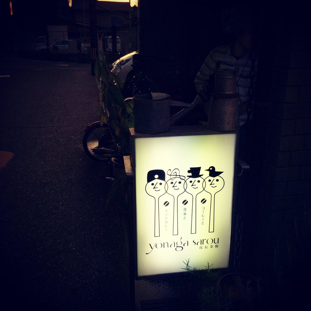 「夜長茶廊」(Instagram photo)