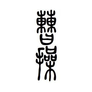 20180108-曹操篆文.jpg