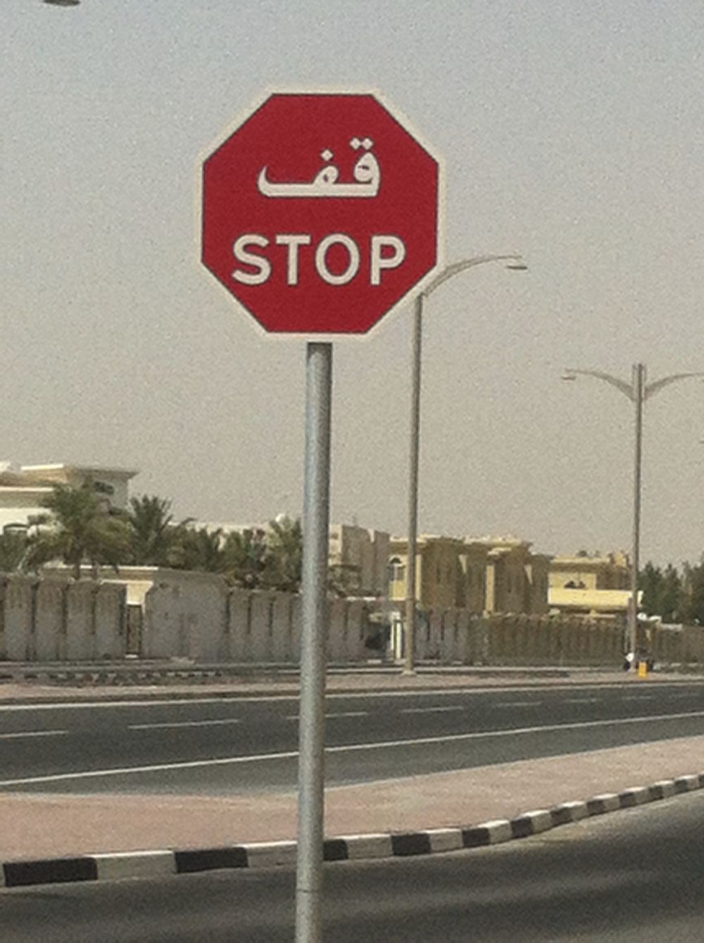 Stop sign in Arabic and English in Doha.