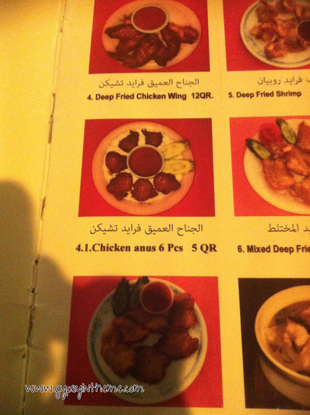A picture of the dine-in menu, where chicken bum is displayed prominently (see item # 4.1).  But at 5 QAR (+/- $1.50), it's a steal ...