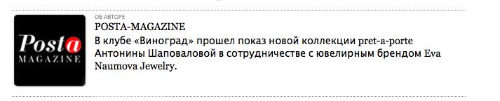 Posta_EvaNaumovaJewelry_by_Shapoval.jpg