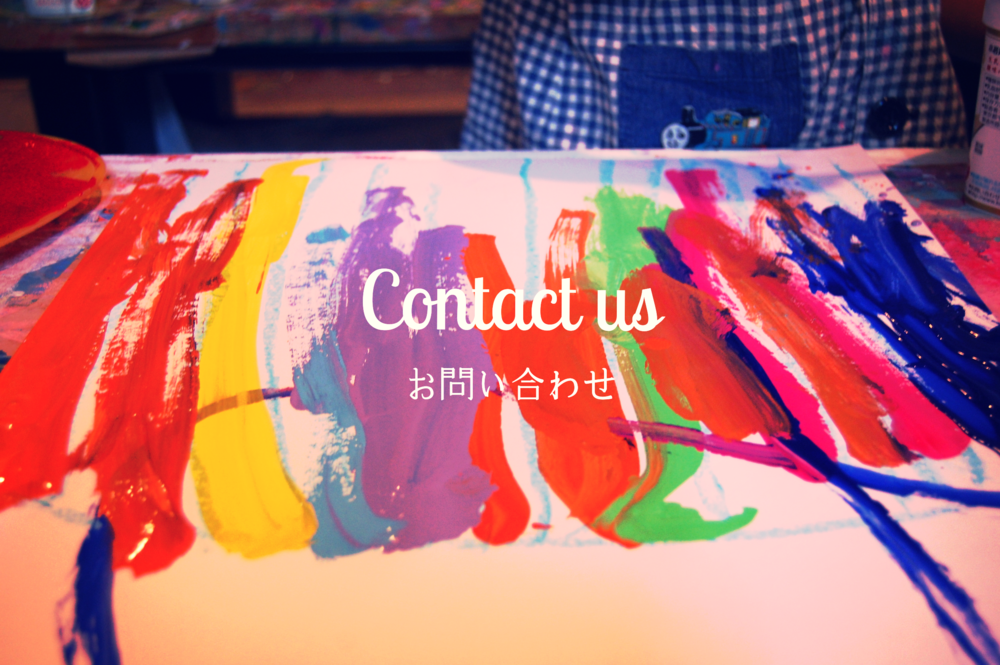 CONTACT US | お問い合わせ