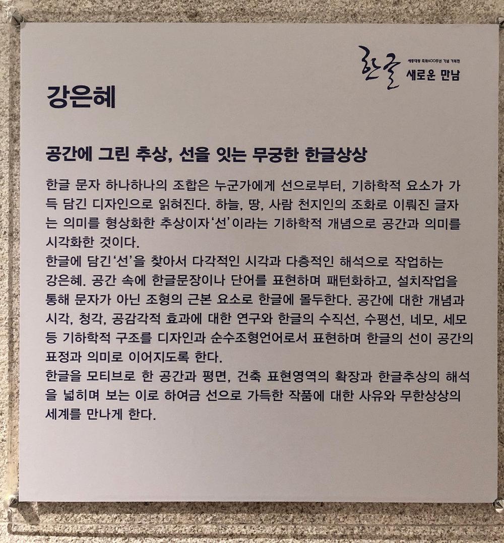 8.강은혜_한글새로운만남전내용.jpg