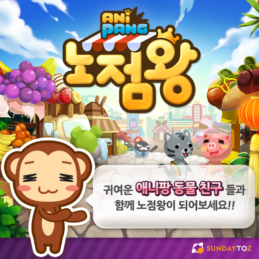 <사진1_애니팡 노점왕 for Kakao>