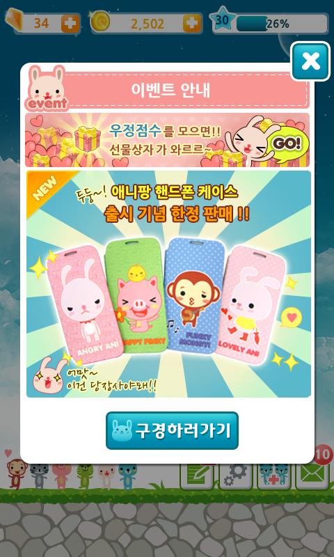 < 애니팡 for Kakao 이벤트 팝업창 >
