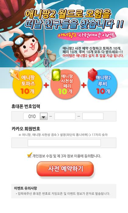 <애니팡2 사전예약 페이지>
