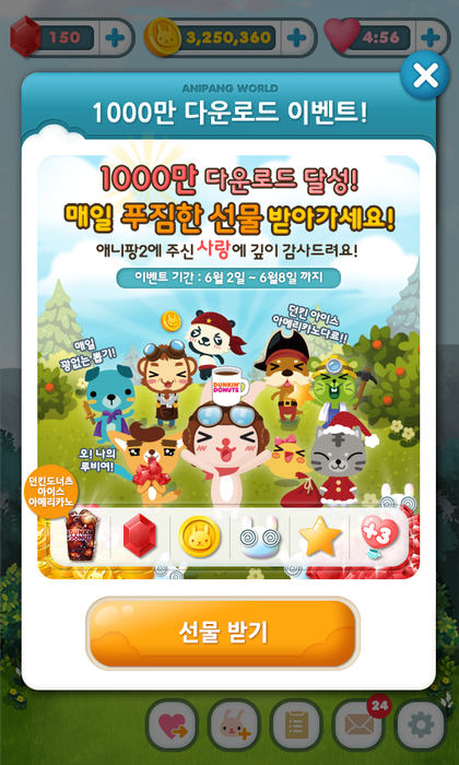 <애니팡2, 천만 돌파 감사 이벤트>