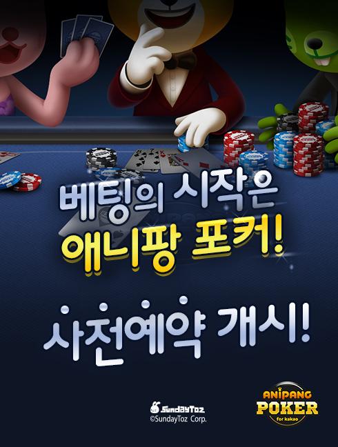 <    사전 예약 돌입한 선데이토즈'애니팡 포커' >