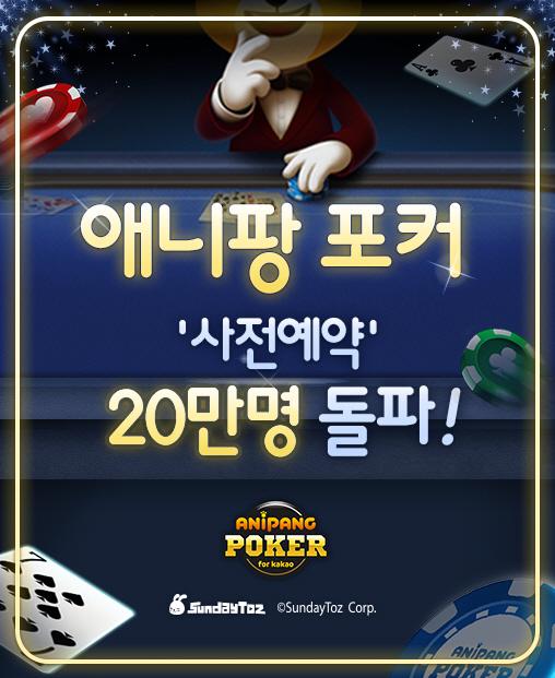 <사전 예약 신청자20만 명 돌파한 선데이토즈'애니팡 포커'>