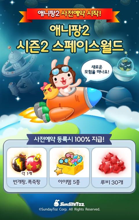 <   새로운 시즌2 앞두고 사전 예약 이벤트 진행하는'애니팡2' >