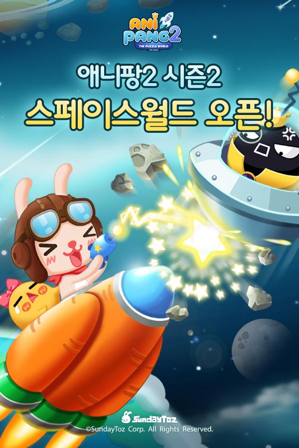 <새로운 시즌2:스페이스월드 선보인'애니팡2' >