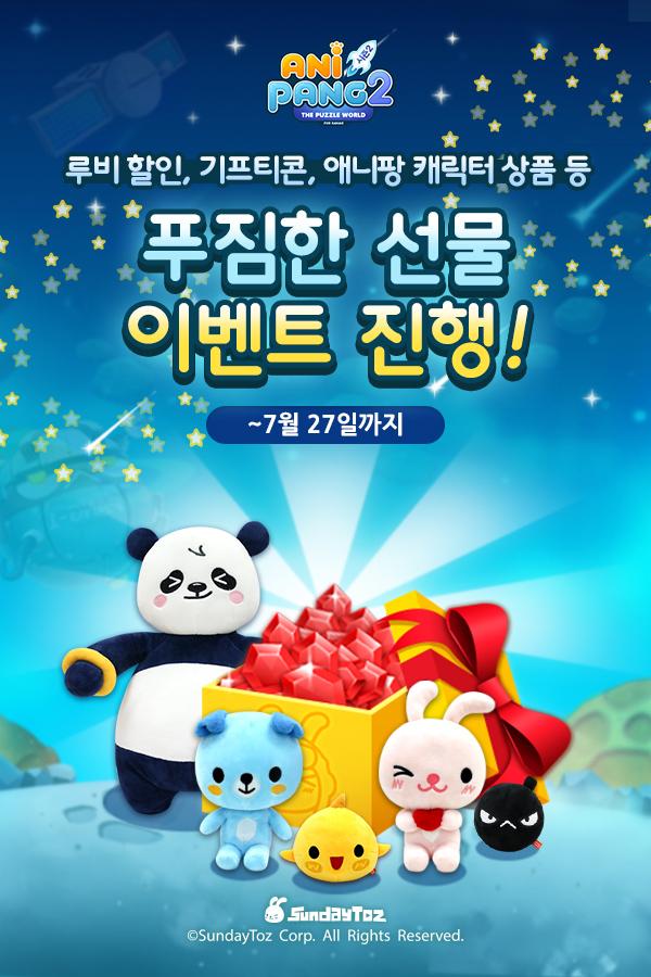 <    시즌2 오픈 기념 이벤트 진행하는'애니팡2' >