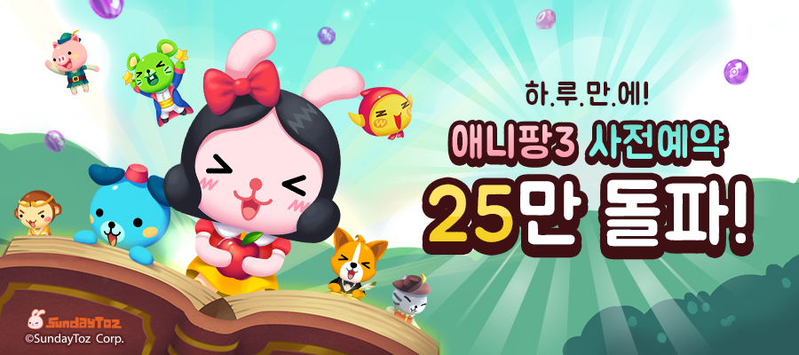 <   만 하루 만에 사전 예약 신청자 25만 기록한 '애니팡3' >