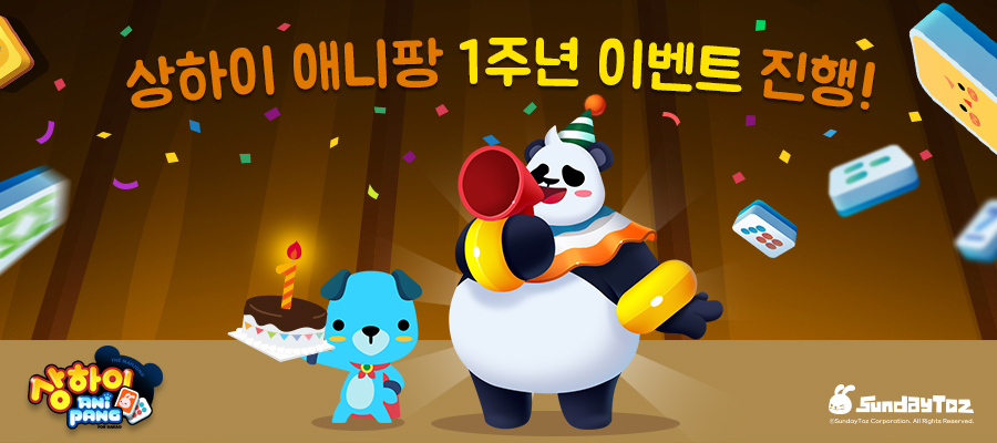 <     출시 1주년 이벤트 진행하는 선데이토즈 '상하이 애니팡' >