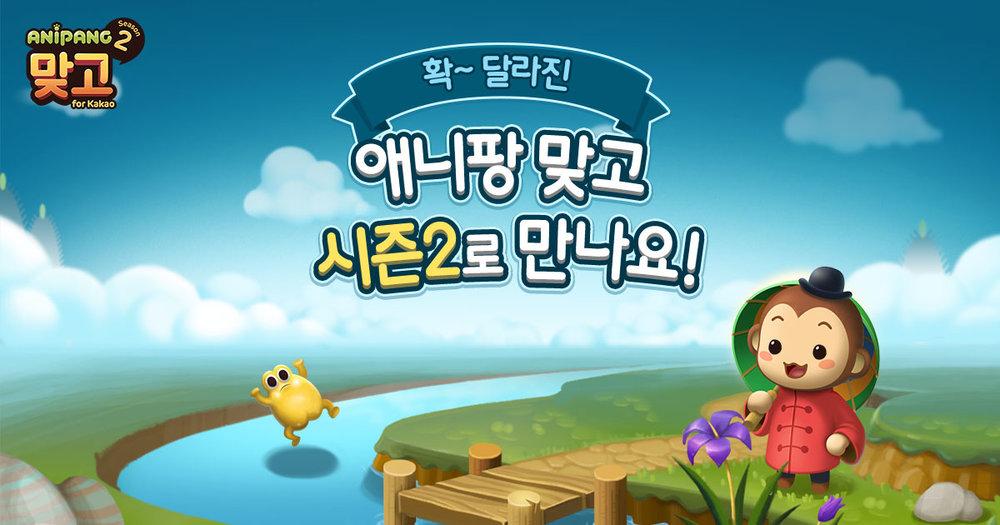<     시즌2 업데이트 앞두고 사전 예약 행사 돌입한 '애니팡 맞고' >