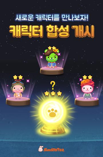 <    신규 업데이트로'캐릭터 합성 시스템'선보인'애니팡3' >