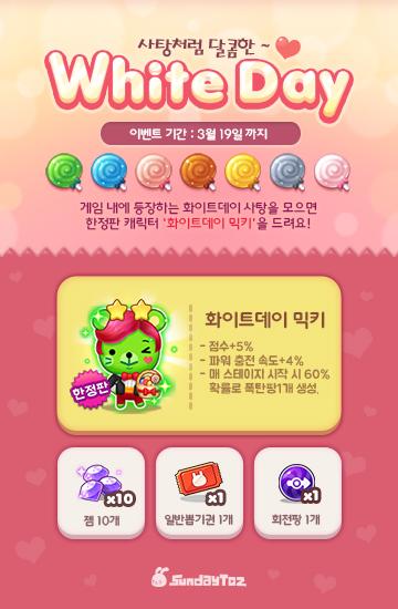 < 화이트데이 맞이달콤 사탕 이벤트 진행하는 '애니팡3' >