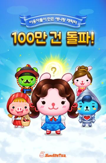 <  이용자들이 만드는 캐릭터 합성100만 건 돌파한'애니팡3'의 인기 캐릭터들 >