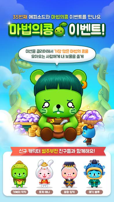 < 신규 에피소드 선보이며 '마법의콩' 이벤트 진행하는'애니팡3' >