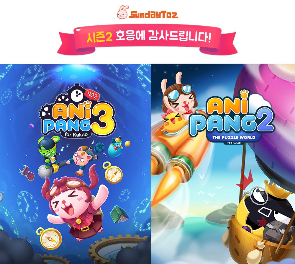 <   시즌2 업그레이드로 흥행권 진입한 애니팡3, 애니팡2 >