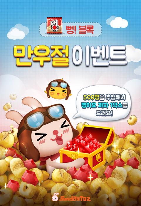 < '애니팡2', '애니팡3'에서 진행하는 만우절 이벤트 >