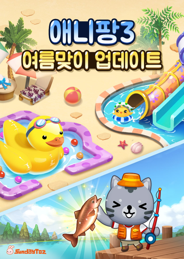 [선데이토즈] 애니팡3 업데이트.jpg