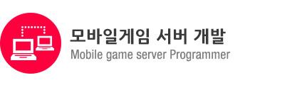 모바일게임 서버 개발.jpg