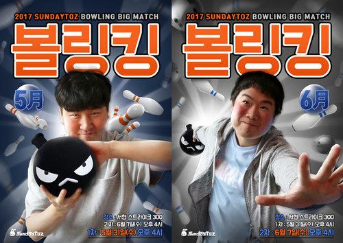 볼링데이_포스터(웹용).jpg