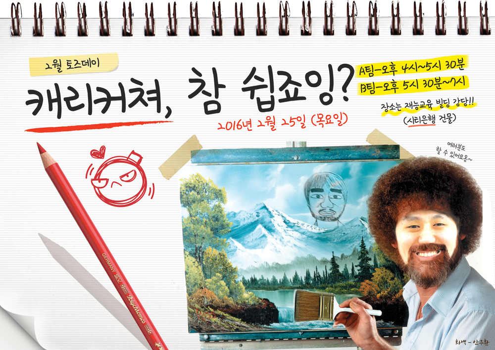 캐리커쳐_최종.png