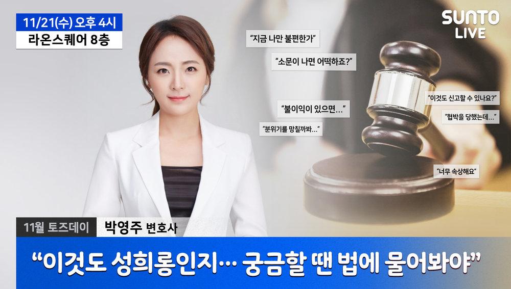 11월 토즈데이_성희롱 예방 교육.jpg