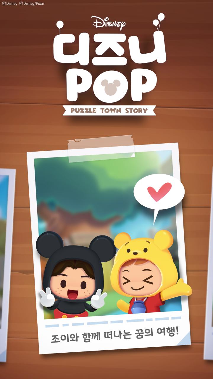 디즈니팝 스크린샷 (1).png