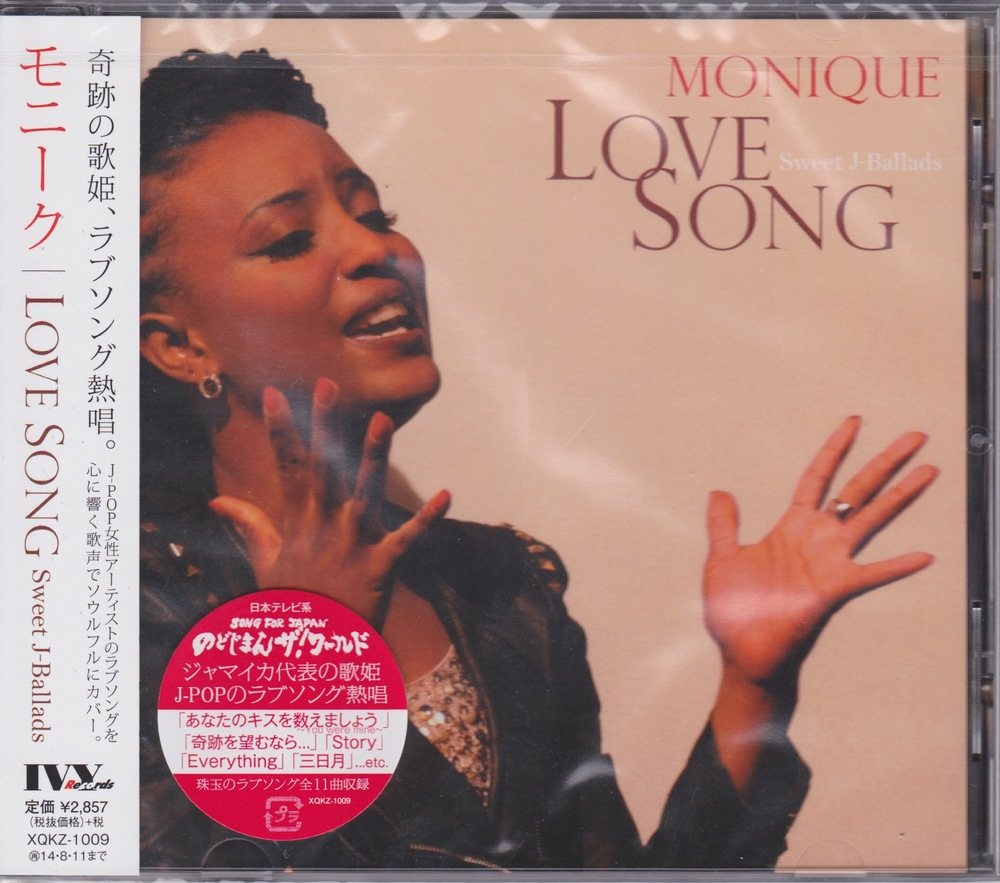 "Monique ""Love Song"" Album"