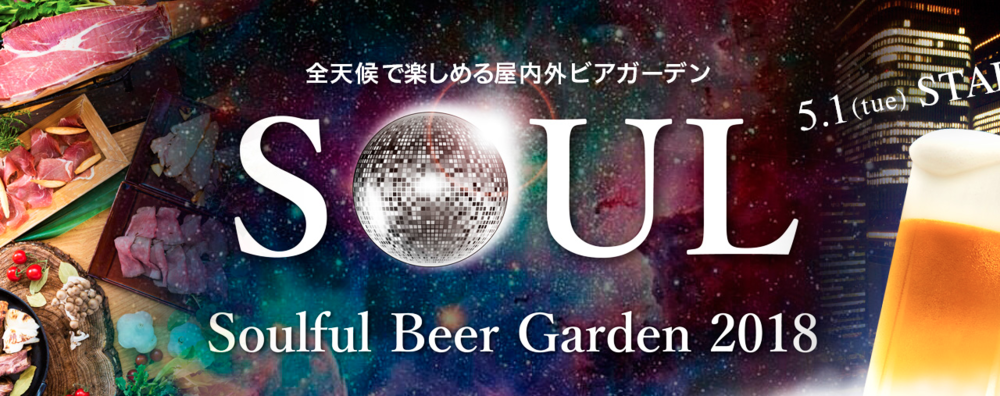 Soulful Beer Garden at ANA Crowne Plaza Osaka.  Featuring a live DJ playing soul music along with an all-you-can-eat / drink menu.